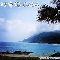 宜蘭縣美食 餐廳 異國料理 多國料理 地中海 CASA 照片