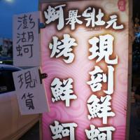 新竹市美食 餐廳 餐廳燒烤 燒烤其他 蚵舉狀元 照片