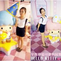 台北市休閒旅遊 景點 展覽館 百變HELLO KITTY 40周年特展 照片