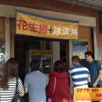 宜蘭縣美食 攤販 甜點、糕餅 花生捲冰淇淋 照片