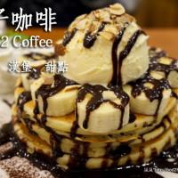 台中市美食 餐廳 異國料理 多國料理 豆子咖啡(逢甲店) 照片
