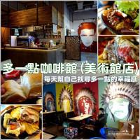 高雄市美食 餐廳 異國料理 美式料理 多一點咖啡 照片