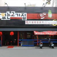 新竹市美食 餐廳 餐廳燒烤 燒肉 味肉舖韓國烤肉 照片