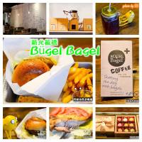 新北市美食 餐廳 烘焙 Bügel Bagel 貝菈禮房 照片