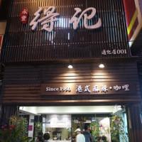 台北市美食 餐廳 火鍋 涮涮鍋 通化得記港式麻辣 咖哩涮涮鍋 照片