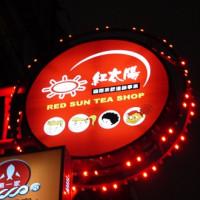 台北市美食 餐廳 飲料、甜品 飲料專賣店 紅太陽 冰涼茶飲吧 (忠孝sogo店) 照片