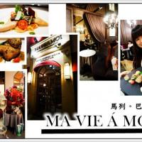 高雄市美食 餐廳 異國料理 法式料理 馬列巴黎味 照片