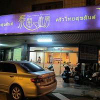 台南市美食 餐廳 異國料理 泰式料理 泰開心廚房(泰國料理餐廳) 照片
