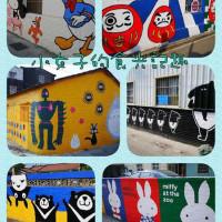 台南市休閒旅遊 景點 景點其他 胡家里彩繪村 照片