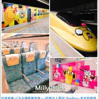 高雄市休閒旅遊 景點 車站 台灣高鐵.卡通歡樂列車 照片
