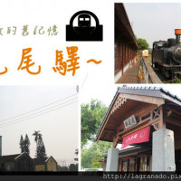 雲林縣休閒旅遊 景點 景點其他 舊虎尾糖廠車站~虎尾驛 照片