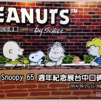 台中市休閒旅遊 景點 展覽館 走進花生漫畫: Snoopy 65週年巡迴特展台中場 照片