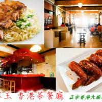 高雄市美食 餐廳 異國料理 異國料理其他 翠王香港茶餐廳 照片