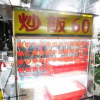 新北市美食 餐廳 中式料理 小吃 巷口炒飯 照片