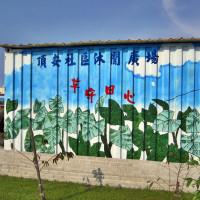 台中市休閒旅遊 景點 公園 頂安社區休閒廣場 照片