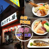 台南市美食 餐廳 異國料理 日式料理 海作壽司屋 照片