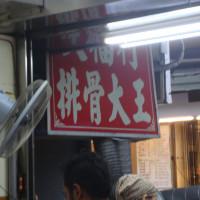 台北市美食 餐廳 中式料理 台菜 福利大排骨 照片