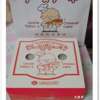台北市美食 餐廳 烘焙 蛋糕西點 てつおじさんのチーズケーキ現做起司蛋糕-微風台北車站 照片