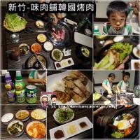 新竹市美食 餐廳 異國料理 韓式料理 味肉铺韓國烤肉 照片