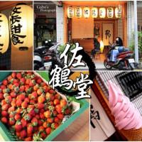 台南市美食 餐廳 飲料、甜品 冰淇淋、優格店 佐鶴堂 照片