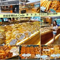 新竹縣美食 餐廳 烘焙 麵包坊 烘焙密碼 照片