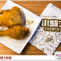 高雄市美食 餐廳 速食 漢堡、炸雞速食店 懷念童年時光之小騎士德州炸雞裕誠店 照片