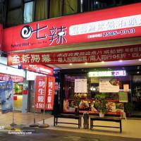 台北市美食 餐廳 火鍋 七辣鴛鴦麻辣 石頭火鍋 照片