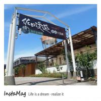雲林縣休閒旅遊 景點 觀光工廠 佐日漫遊餅藝文化館 照片