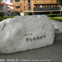 台南市休閒旅遊 景點 景點其他 台南氣象中心燈塔(原台南測候所) 照片