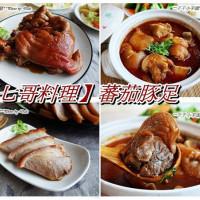 高雄市美食 餐廳 中式料理 七哥料理 照片