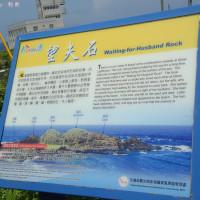澎湖縣休閒旅遊 景點 景點其他 望夫石 照片