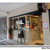 新北市美食 餐廳 異國料理 義式料理 Joe's Pizza 照片