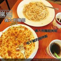新北市美食 餐廳 異國料理 義式料理 嵐迪義大利麵 照片