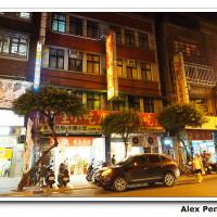 新北市美食 餐廳 中式料理 台菜 阿生小吃店 照片