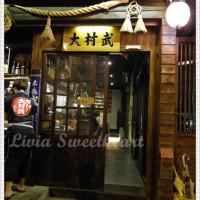 台北市美食 餐廳 餐廳燒烤 串燒 大村武串燒居酒屋 (士林店) 照片