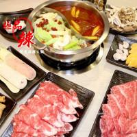 新北市美食 餐廳 中式料理 台菜 極品辣鴛鴦麻辣火鍋 照片
