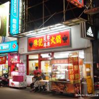 苗栗縣美食 餐廳 火鍋 沙茶、石頭火鍋 陳記迷你火鍋 照片