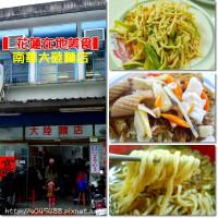 花蓮縣美食 餐廳 異國料理 異國料理其他 南華大陸麵店 照片