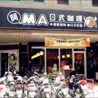高雄市美食 餐廳 中式料理 中式料理其他 阿MA日式咖哩 照片
