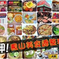 高雄市美食 餐廳 中式料理 中式料理其他 鳳山美食總匯 ( 超過50間大集合! ) 照片