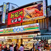 高雄市美食 餐廳 中式料理 熱炒、快炒 新冠州活海鮮餐廳 照片