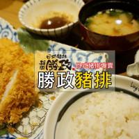 台北市美食 餐廳 異國料理 靜岡勝政日式豬排 (台北阪急店) 照片