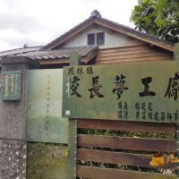 花蓮縣休閒旅遊 景點 景點其他 花蓮鳳林鎮校長夢工廠 照片