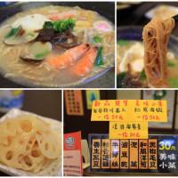高雄市美食 餐廳 中式料理 小吃 愛麵日式鍋燒麵 照片
