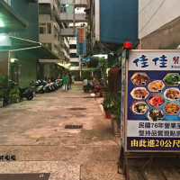 台南市美食 餐廳 中式料理 熱炒、快炒 佳佳餐飲屋 照片