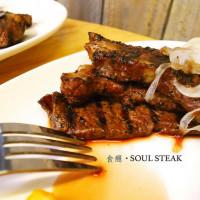 新北市美食 餐廳 異國料理 美式料理 靈魂牛排 照片
