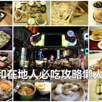 新北市美食 餐廳 中式料理 中式早餐、宵夜 賴媽媽早餐店 照片