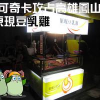 高雄市美食 攤販 台式小吃 原現豆乳雞 照片