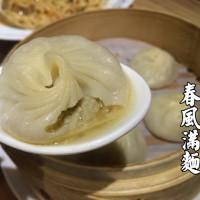 台北市美食 餐廳 中式料理 麵食點心 春風滿麵 照片