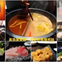 新竹市美食 餐廳 火鍋 麻辣鍋 元鼎府麻辣火鍋 照片